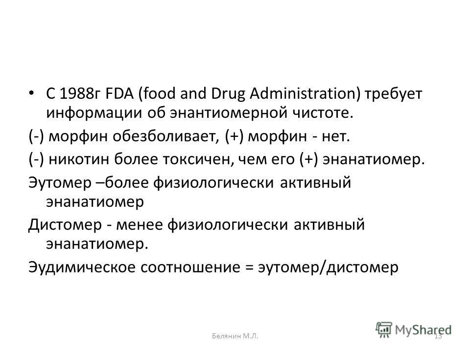 С 1988 г FDA (food and Drug Administration) требует информации об энантиомерной чистоте. (-) морфин обезболивает, (+) морфин - нет. (-) никотин более токсичен, чем его (+) энантиомер. Эутомер –более физиологически активный энантиомер Дистомер - менее