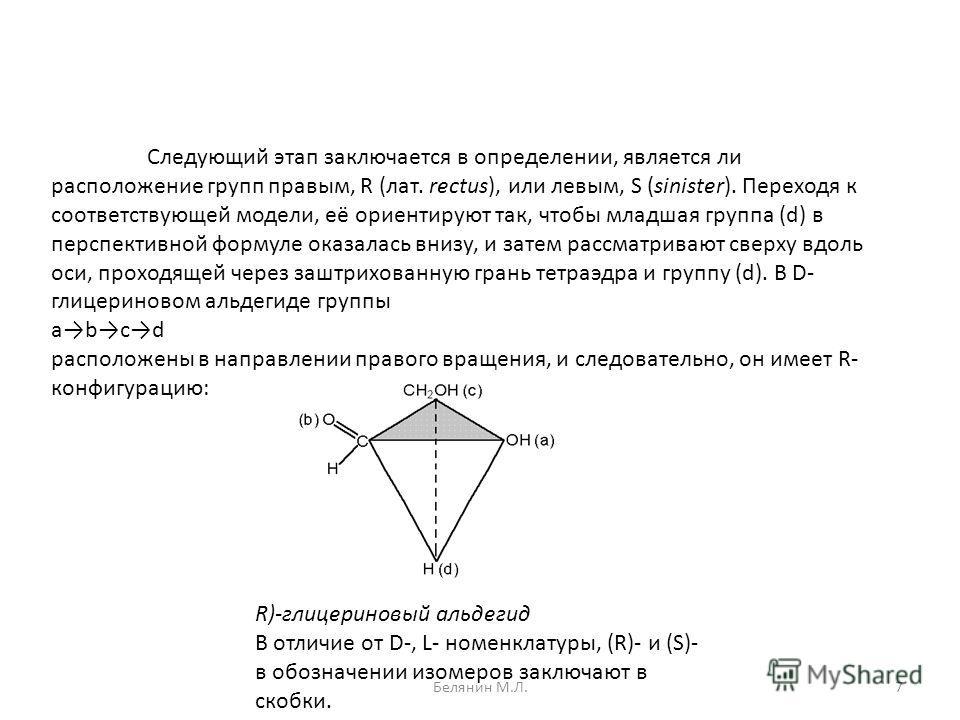 R)-глицериновый альдегид В отличие от D-, L- номенклатуры, (R)- и (S)- в обозначении изомеров заключают в скобки. Следующий этап заключается в определении, является ли расположение групп правым, R (лат. rectus), или левым, S (sinister). Переходя к со