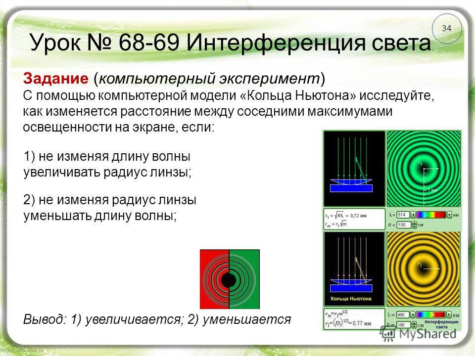 Урок 68-69 Интерференция света 34 1) не изменяя длину волны увеличивать радиус линзы; 2) не изменяя радиус линзы уменьшать длину волны; Задание (компьютерный эксперимент) С помощью компьютерной модели «Кольца Ньютона» исследуйте, как изменяется расст