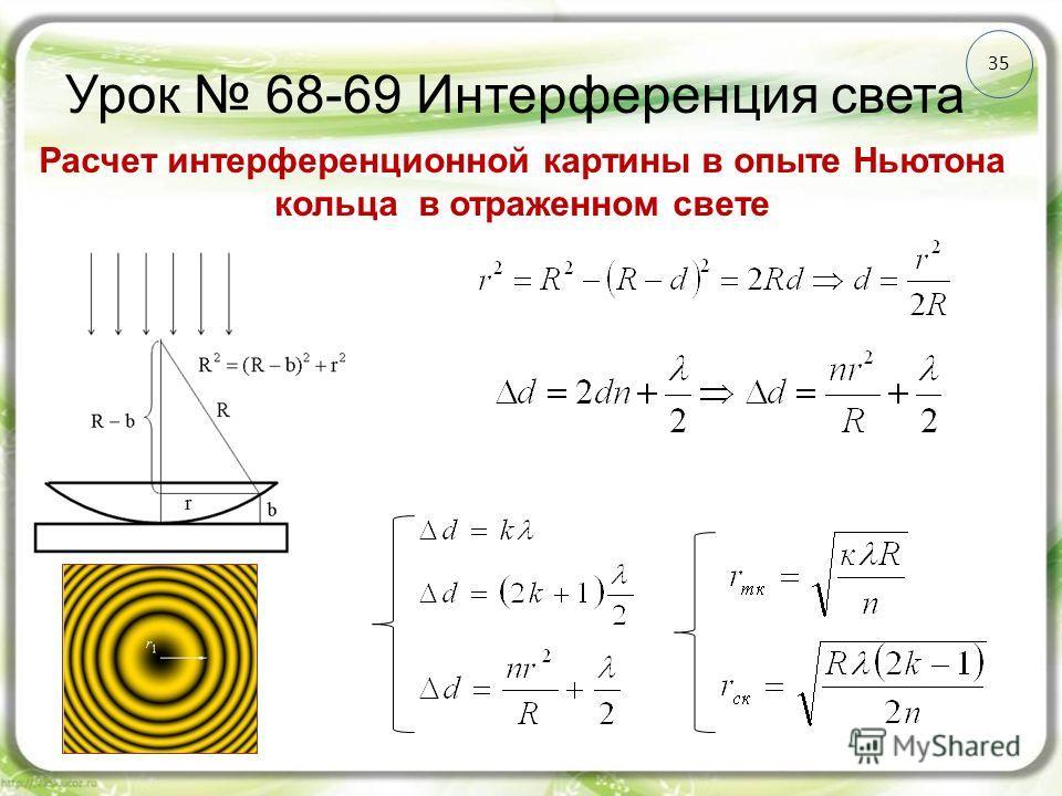 Урок 68-69 Интерференция света 35 Расчет интерференционной картины в опыте Ньютона кольца в отраженном свете