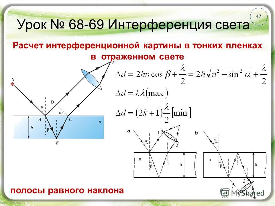 Урок 68-69 Интерференция света 47 Расчет интерференционной картины в тонких пленках в отраженном свете полосы равного наклона