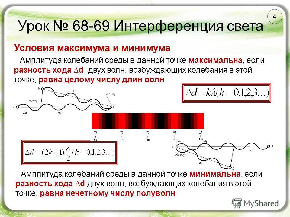 4 Урок 68-69 Интерференция света Амплитуда колебаний среды в данной точке максимальна, если разность хода d двух волн, возбуждающих колебания в этой точке, равна целому числу длин волн Амплитуда колебаний среды в данной точке минимальна, если разност