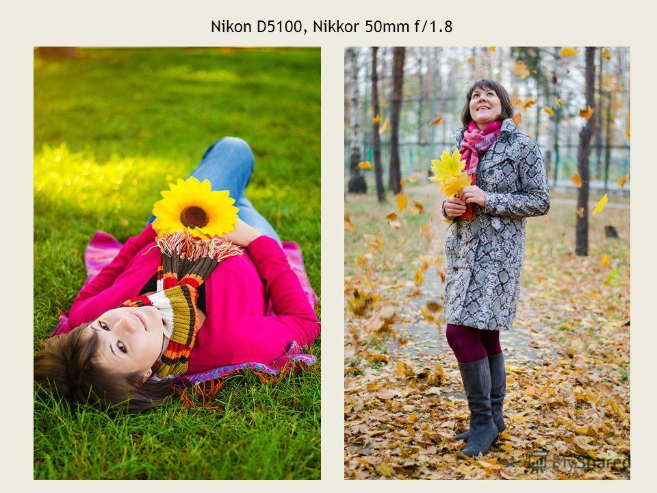 Nikon D5100, Nikkor 50mm f/1.8