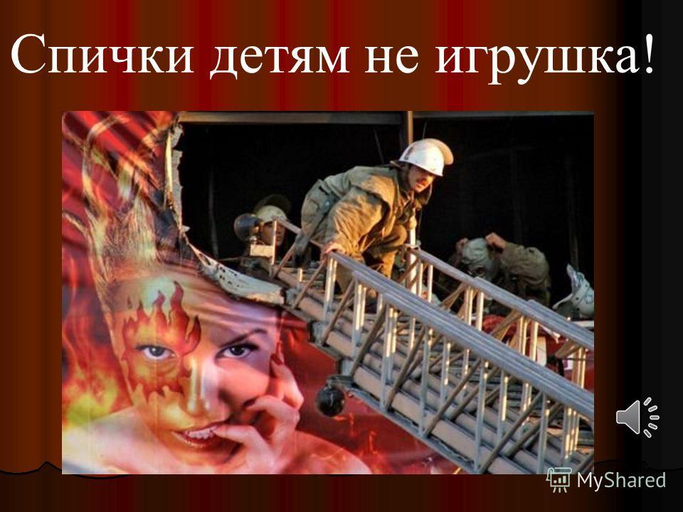 Агитбригада по пожарной безопасности «СПИЧКИ ДЕТЯМ НЕ ИГРУШКА!»
