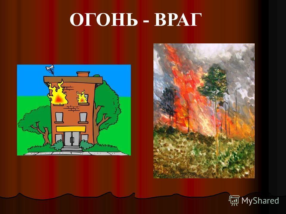 ОГОНЬ - ДРУГ