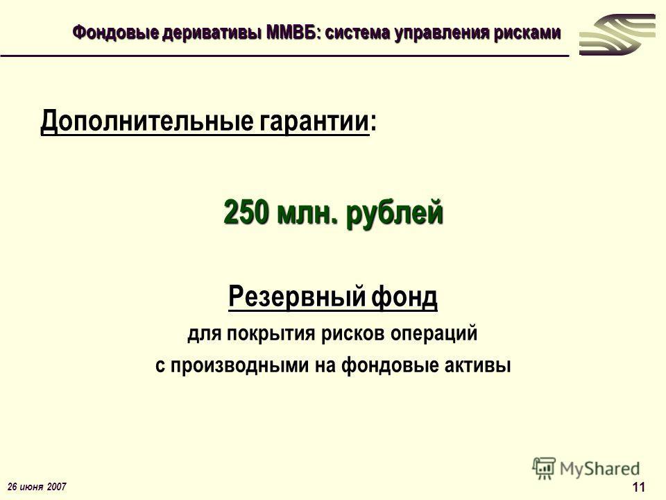 26 июня 2007 11 Фондовые деривативы ММВБ: система управления рисками Дополнительные гарантии: 250 млн. рублей Резервный фонд для покрытия рисков операций с производными на фондовые активы