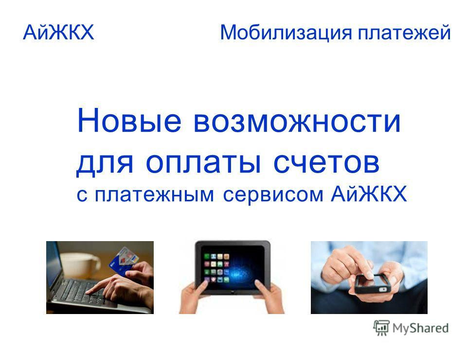 Новые возможности для оплаты счетов с платежным сервисом АйЖКХ Мобилизация платежей АйЖКХ