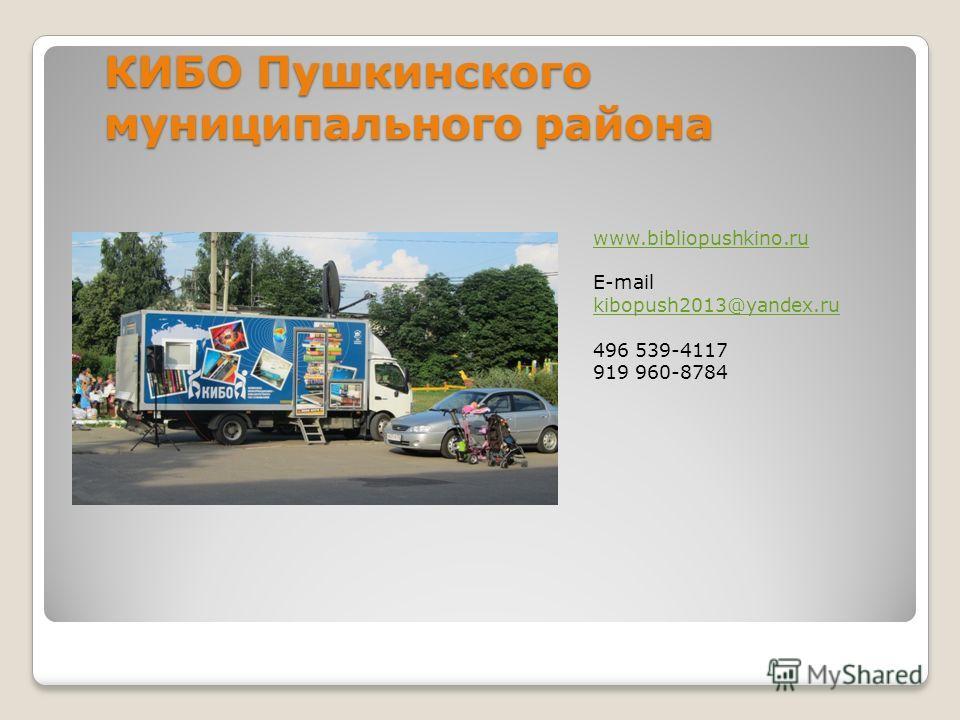 КИБО Пушкинского муниципального района www.bibliopushkino.ru E-mail kibopush2013@yandex.ru kibopush2013@yandex.ru 496 539-4117 919 960-8784