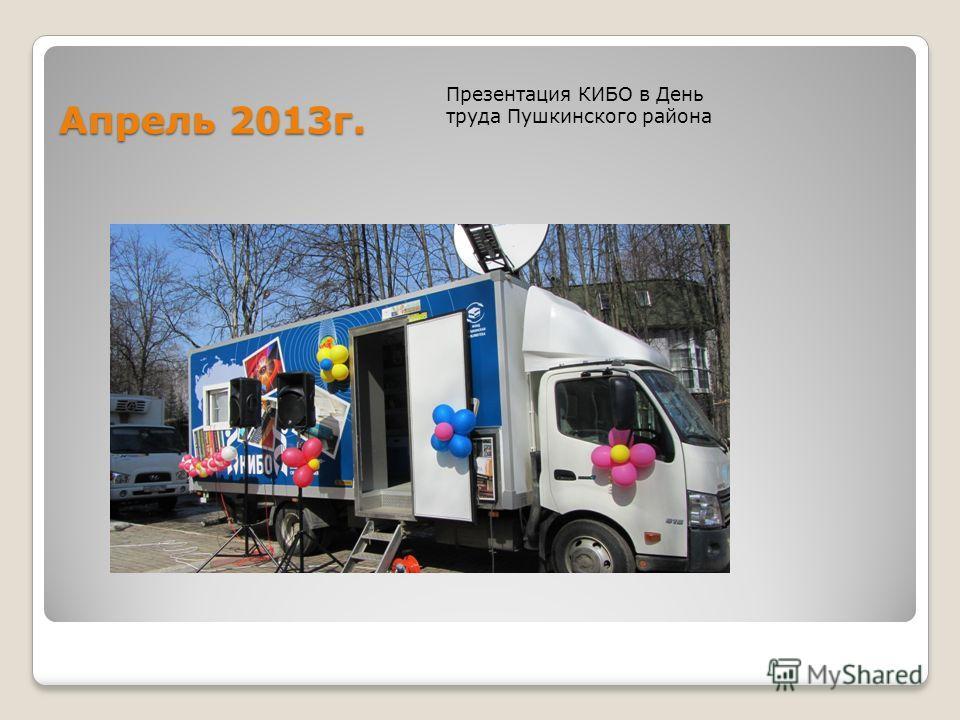 Апрель 2013 г. Презентация КИБО в День труда Пушкинского района