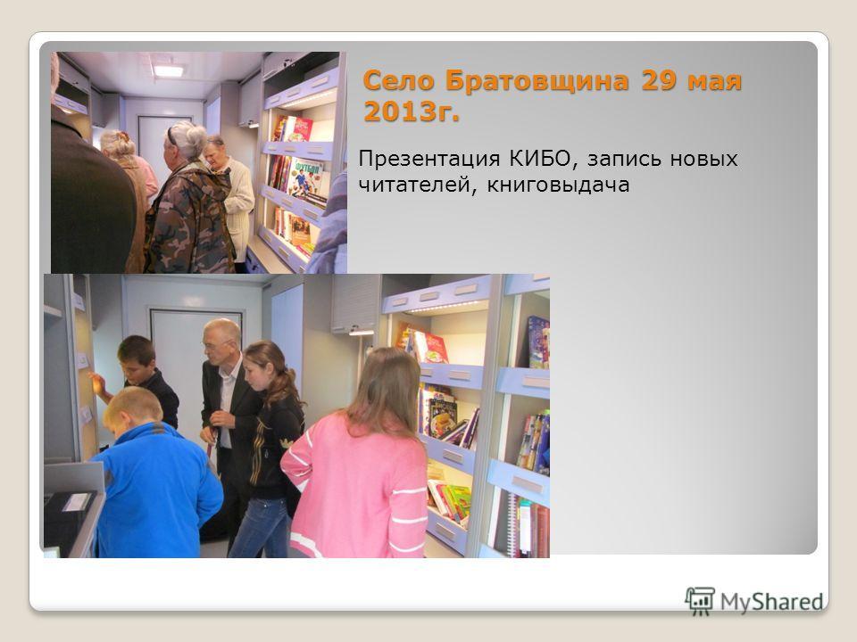 Село Братовщина 29 мая 2013 г. Презентация КИБО, запись новых читателей, книговыдача