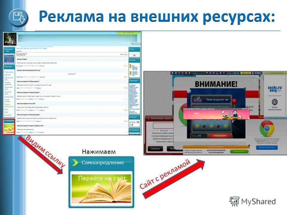 Видим ссылку Нажимаем Сайт с рекламой