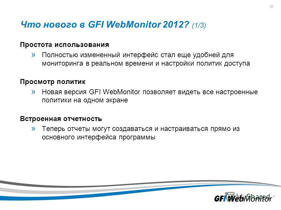 12 Что нового в GFI WebMonitor 2012? (1/3) Простота использования » Полностью измененный интерфейс стал еще удобней для мониторинга в реальном времени и настройки политик доступа Просмотр политик » Новая версия GFI WebMonitor позволяет видеть все нас