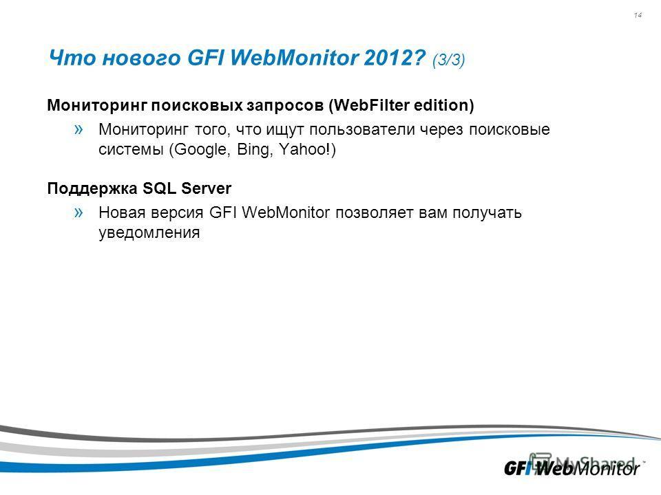 14 Что нового GFI WebMonitor 2012? (3/3) Мониторинг поисковых запросов (WebFilter edition) » Мониторинг того, что ищут пользователи через поисковые системы (Google, Bing, Yahoo!) Поддержка SQL Server » Новая версия GFI WebMonitor позволяет вам получа