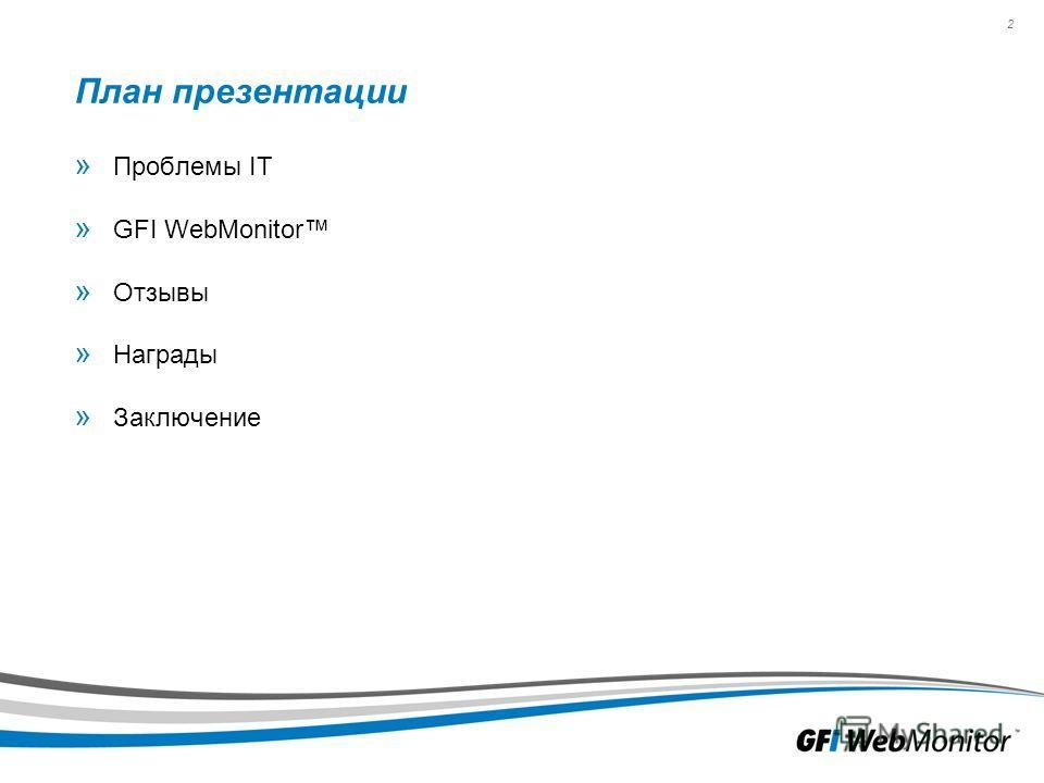 2 План презентации » Проблемы IT » GFI WebMonitor » Отзывы » Награды » Заключение