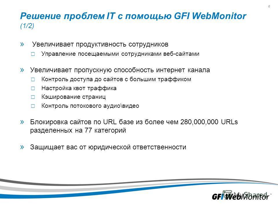 6 Решение проблем IT с помощью GFI WebMonitor (1/2) » Увеличивает продуктивность сотрудников Управление посещаемыми сотрудниками веб-сайтами » Увеличивает пропускную способность интернет канала Контроль доступа до сайтов с большим траффиком Настройка