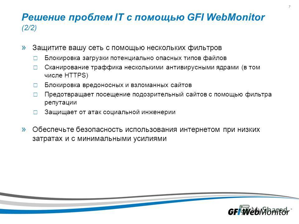 7 Решение проблем IT с помощью GFI WebMonitor (2/2) » Защитите вашу сеть с помощью нескольких фильтров Блокировка загрузки потенциально опасных типов файлов Сканирование траффика несколькими антивирусными ядрами (в том числе HTTPS) Блокировка вредоно