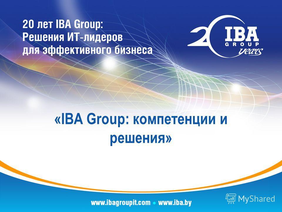 «IBA Group: компетенции и решения»