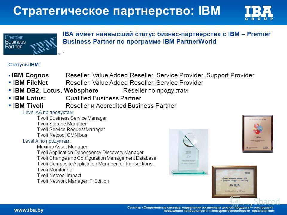 IBA имеет наивысший статус бизнес-партнерства с IBM – Premier Business Partner по программе IBM PartnerWorld. Стратегическое партнерство: IBM Статусы IBM: IBM Cognos Reseller, Value Added Reseller, Service Provider, Support Provider IBM FileNetResell