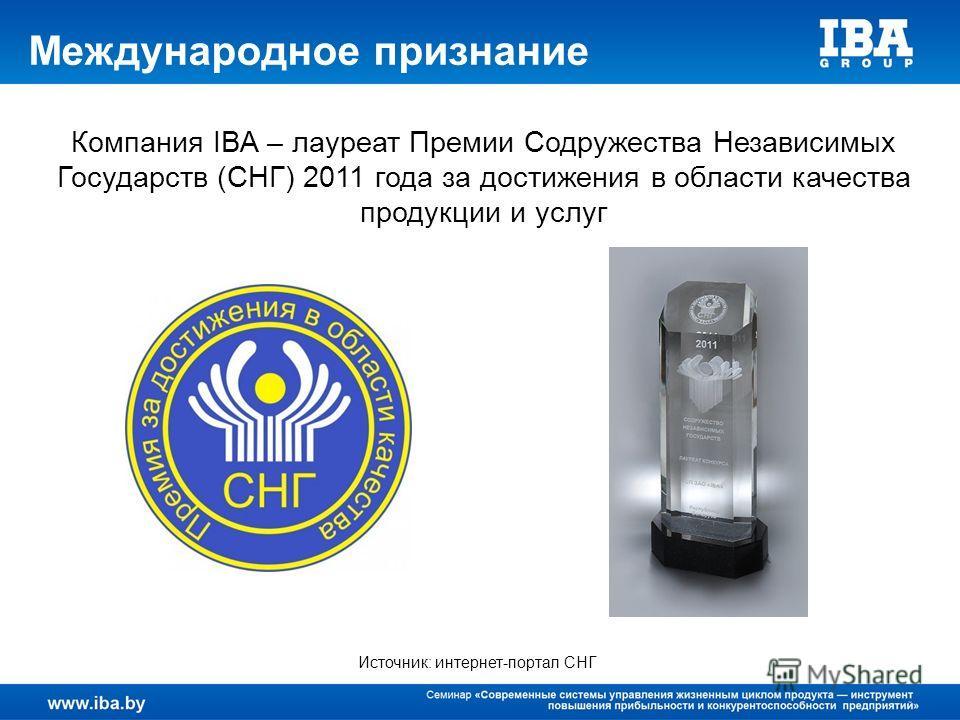 Международное признание Компания IBA – лауреат Премии Содружества Независимых Государств (СНГ) 2011 года за достижения в области качества продукции и услуг Источник: интернет-портал СНГ