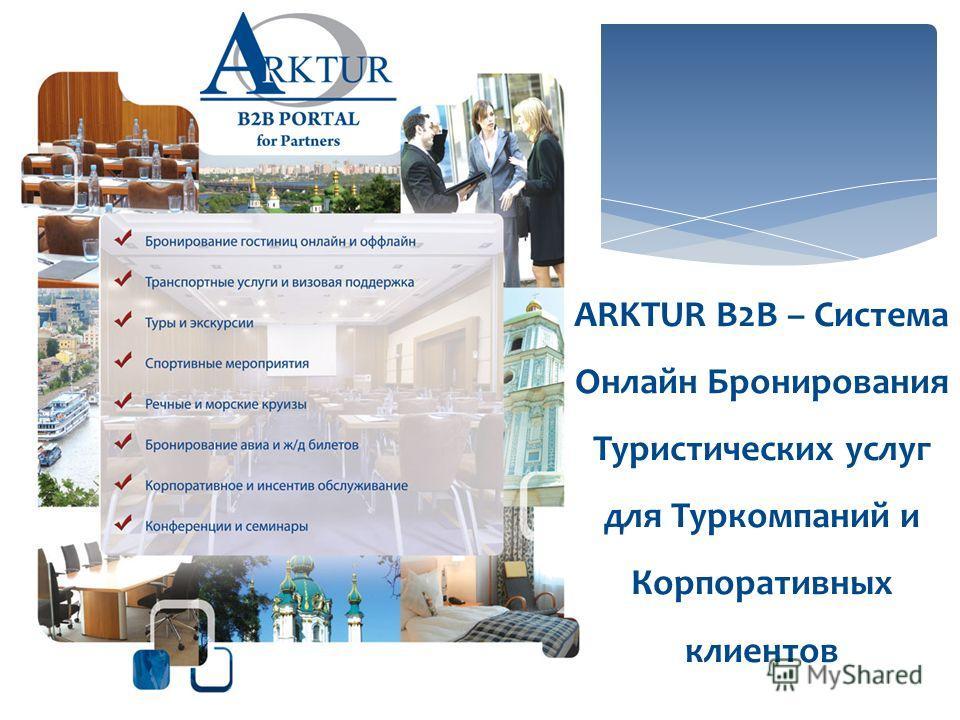 ARKTUR B2B – Система Онлайн Бронирования Туристических услуг для Туркомпаний и Корпоративных клиентов