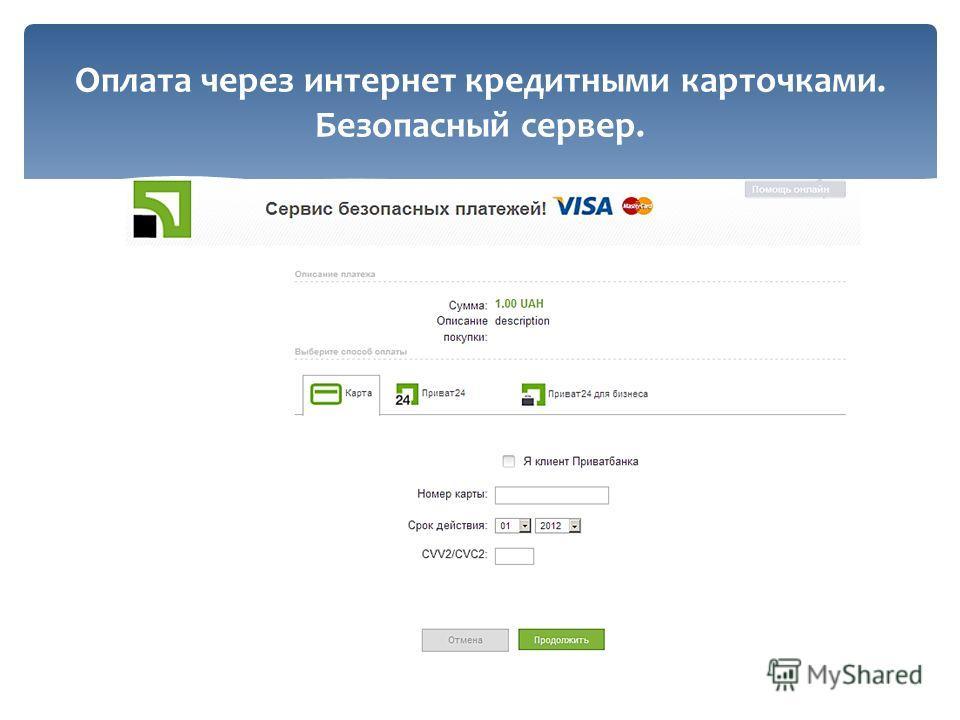 Оплата через интернет кредитными карточками. Безопасный сервер.