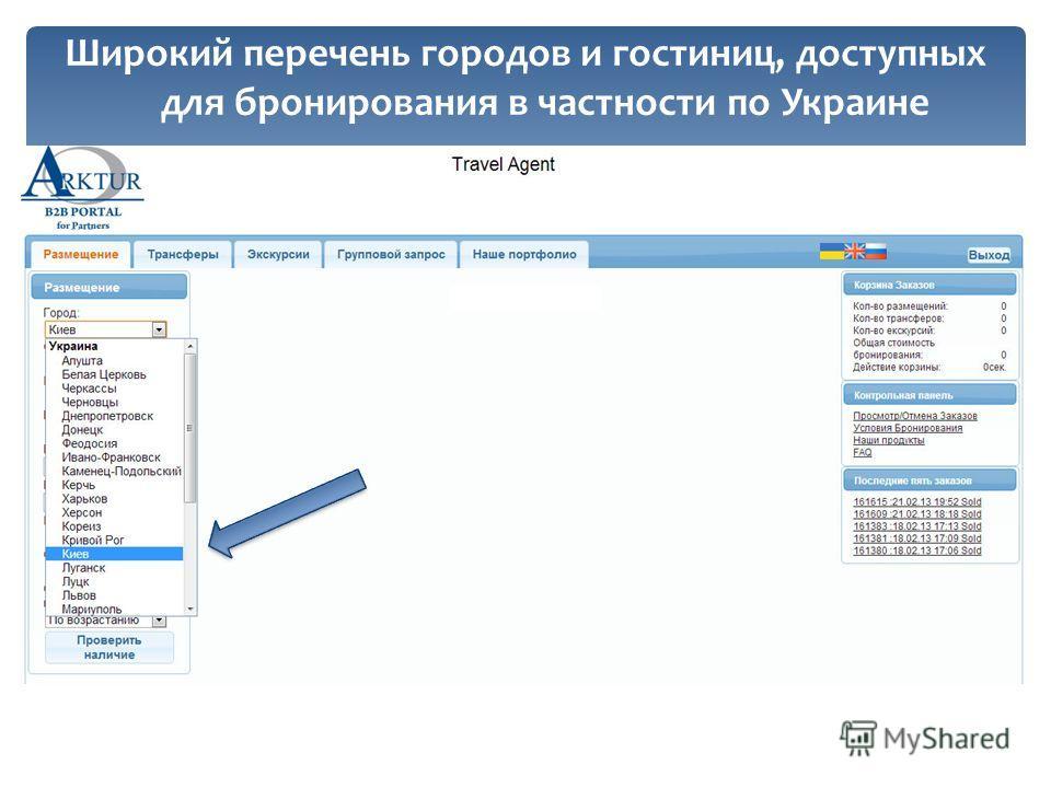 Широкий перечень городов и гостиниц, доступных для бронирования в частности по Украине