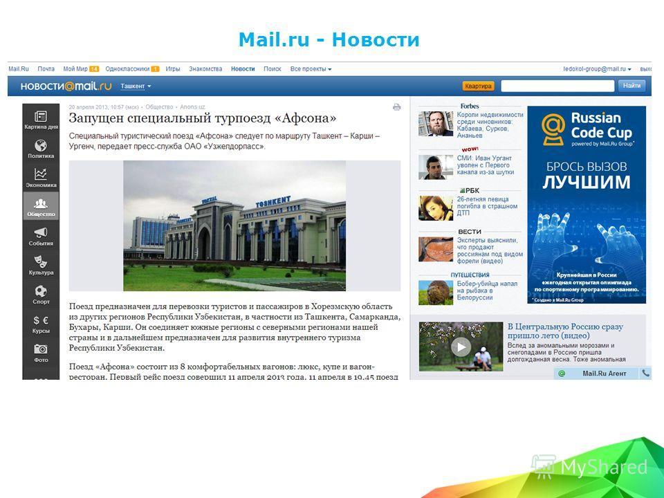 Mail.ru - Новости