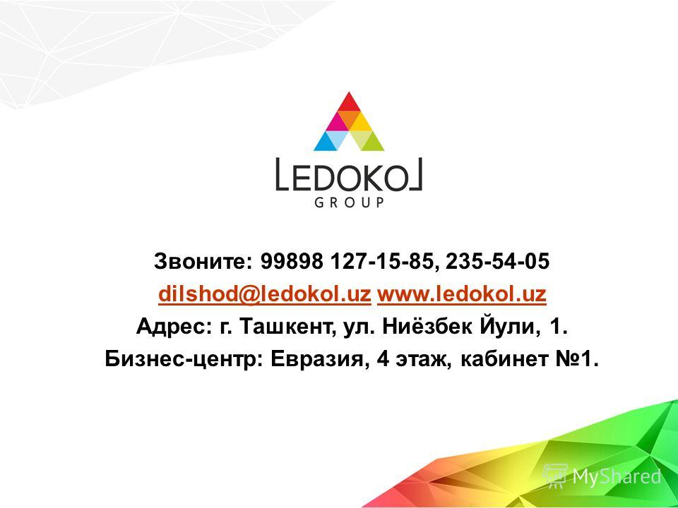 Звоните: 99898 127-15-85, 235-54-05 dilshod@ledokol.uzdilshod@ledokol.uz www.ledokol.uzwww.ledokol.uz Адрес: г. Ташкент, ул. Ниёзбек Йули, 1. Бизнес-центр: Евразия, 4 этаж, кабинет 1.