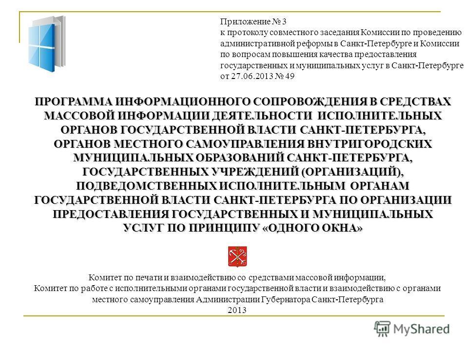 Комитет по печати и взаимодействию со средствами массовой информации, Комитет по работе с исполнительными органами государственной власти и взаимодействию с органами местного самоуправления Администрации Губернатора Санкт-Петербурга 2013 ПРОГРАММА ИН