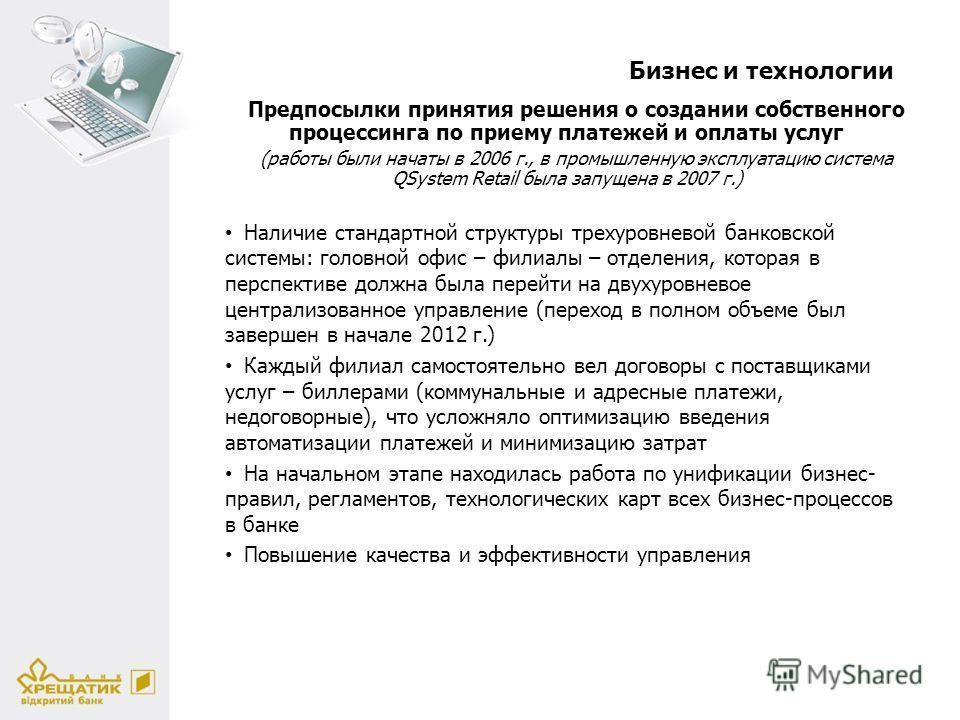 Предпосылки принятия решения о создании собственного процессинга по приему платежей и оплаты услуг (работы были начаты в 2006 г., в промышленную эксплуатацию система QSystem Retail была запущена в 2007 г.) Наличие стандартной структуры трехуровневой
