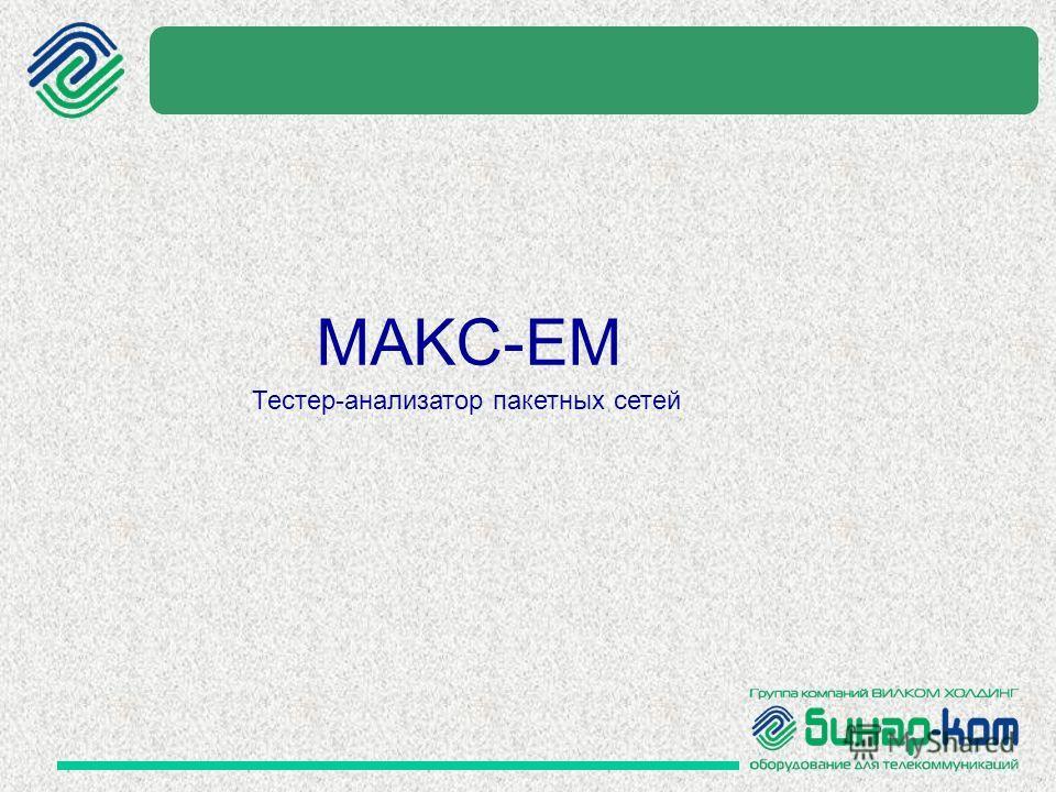 MAKC-EМ Тестер-анализатор пакетных сетей
