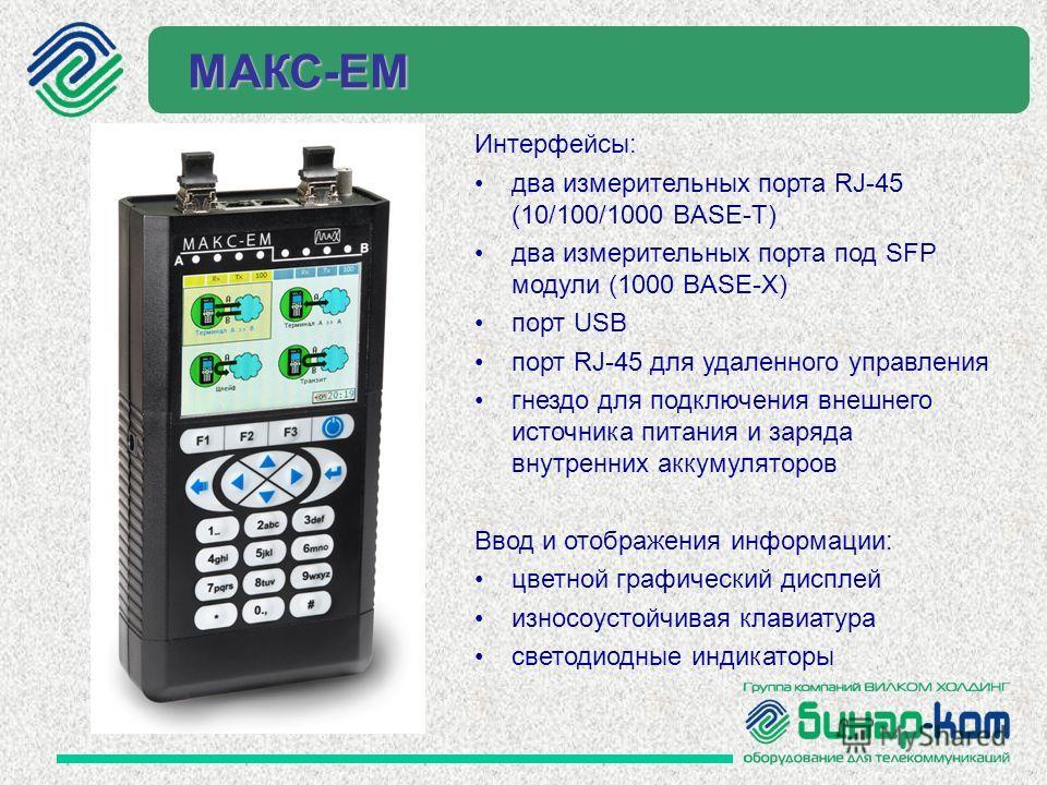 Интерфейсы: два измерительных порта RJ-45 (10/100/1000 BASE-T) два измерительных порта под SFP модули (1000 BASE-X) порт USB порт RJ-45 для удаленного управления гнездо для подключения внешнего источника питания и заряда внутренних аккумуляторов Ввод