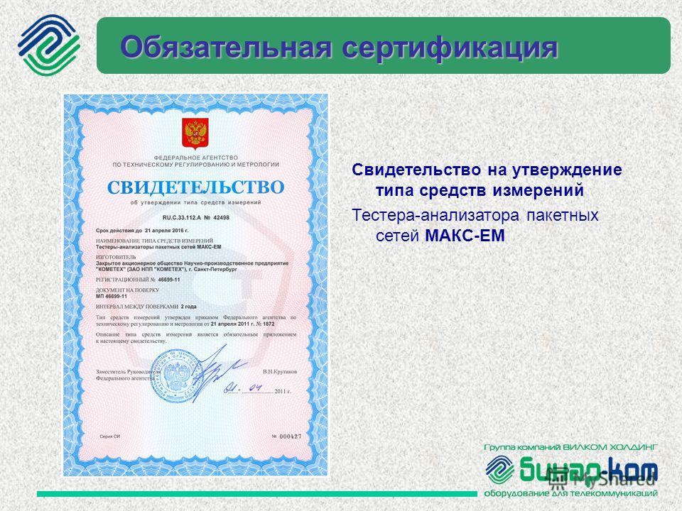 Свидетельство на утверждение типа средств измерений Тестера-анализатора пакетных сетей МАКС-ЕМ Обязательная сертификация