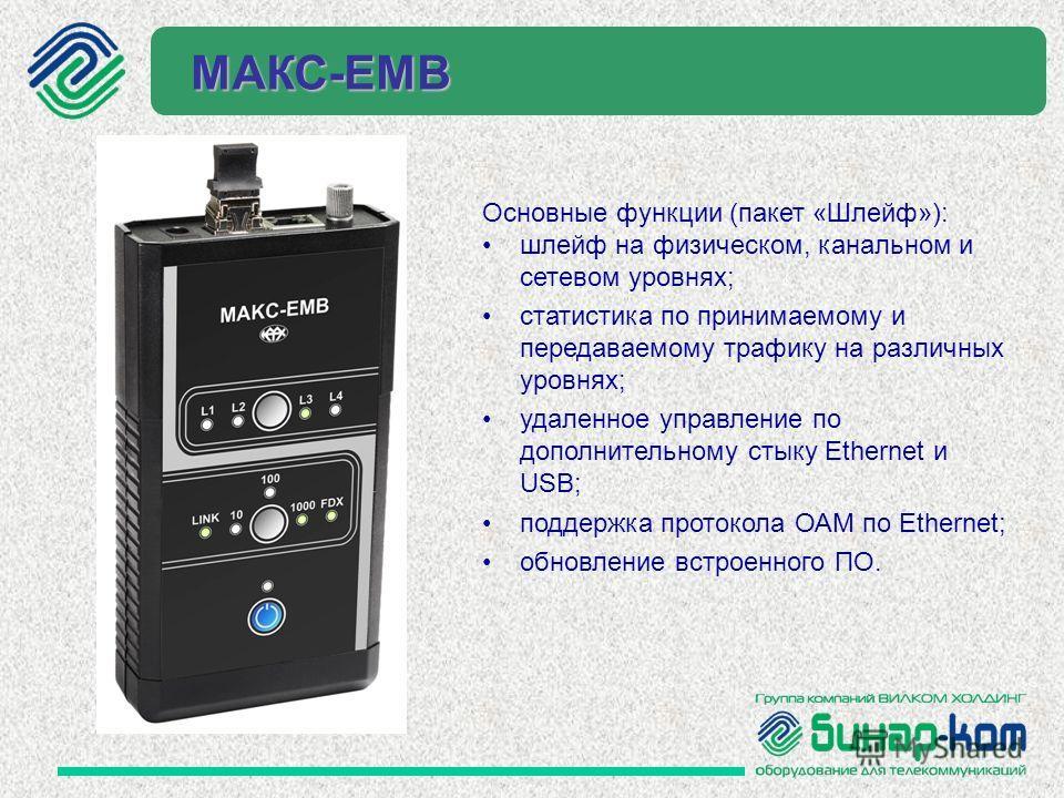 Основные функции (пакет «Шлейф»): шлейф на физическом, канальном и сетевом уровнях; статистика по принимаемому и передаваемому трафику на различных уровнях; удаленное управление по дополнительному стыку Ethernet и USB; поддержка протокола ОАМ по Ethe