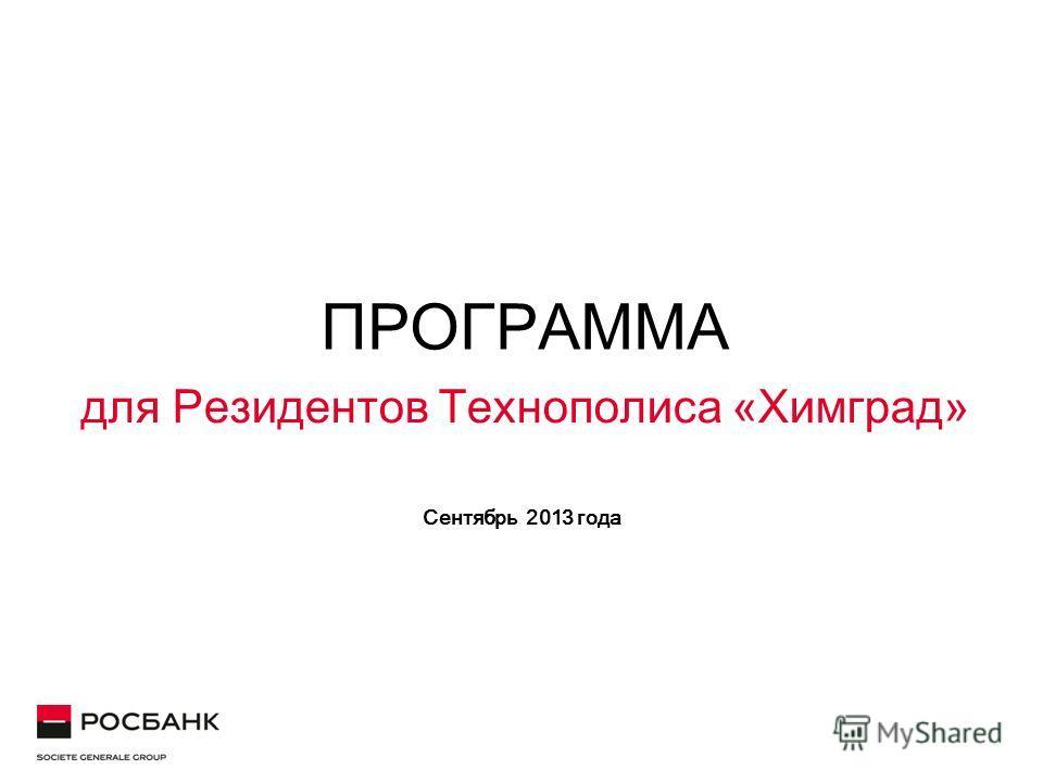 ПРОГРАММА для Резидентов Технополиса «Химград» Сентябрь 2013 года