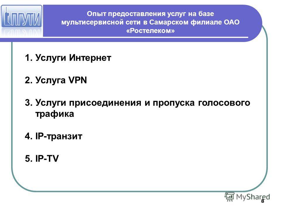 8 Опыт предоставления услуг на базе мультисервисной сети в Самарском филиале ОАО «Ростелеком» 1. Услуги Интернет 2. Услуга VPN 3. Услуги присоединения и пропуска голосового трафика 4.IP-транзит 5.IP-TV