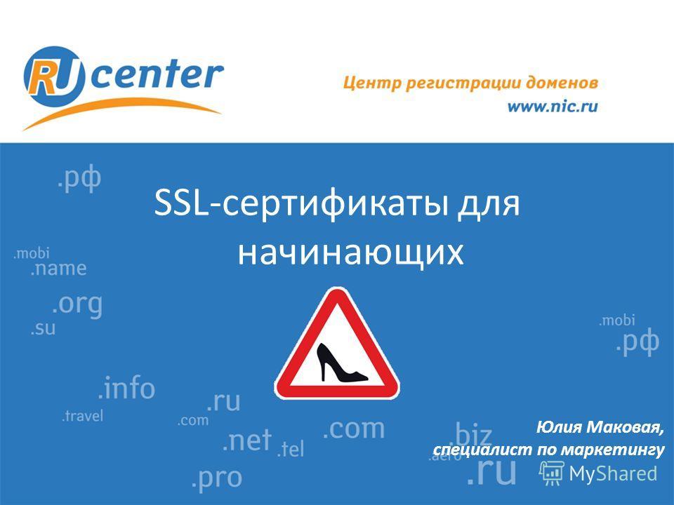 SSL-сертификаты для начинающих Юлия Маковая, специалист по маркетингу