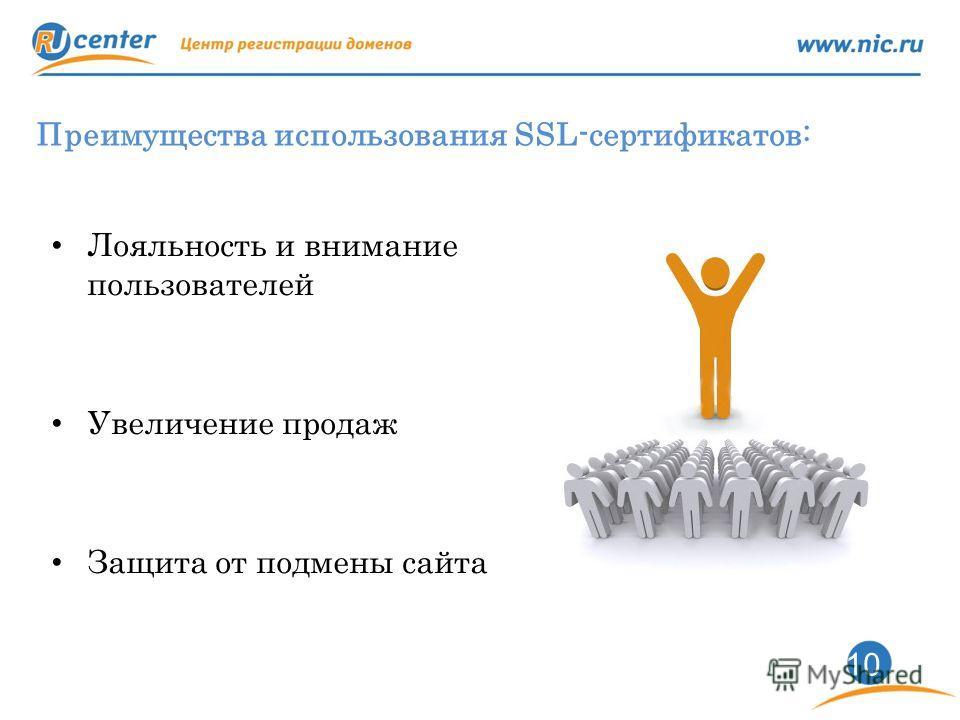 10 Преимущества использования SSL-сертификатов: Лояльность и внимание пользователей Увеличение продаж Защита от подмены сайта