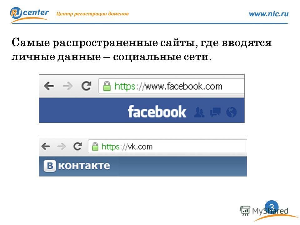 3 Самые распространенные сайты, где вводятся личные данные – социальные сети.