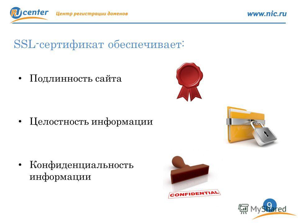 9 SSL-сертификат обеспечивает: Подлинность сайта Целостность информации Конфиденциальность информации
