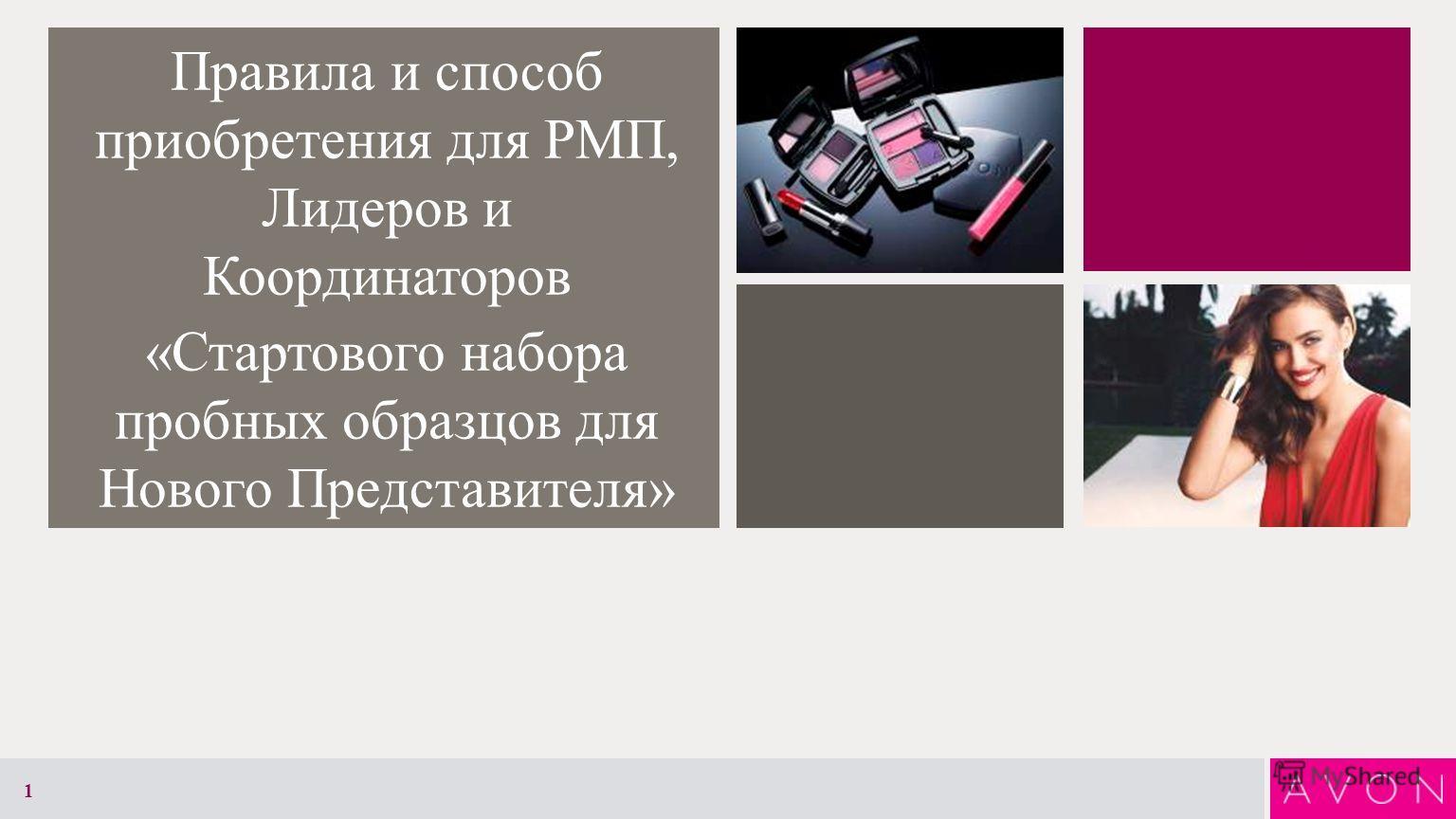 Правила и способ приобретения для РМП, Лидеров и Координаторов «Стартового набора пробных образцов для Нового Представителя» 1