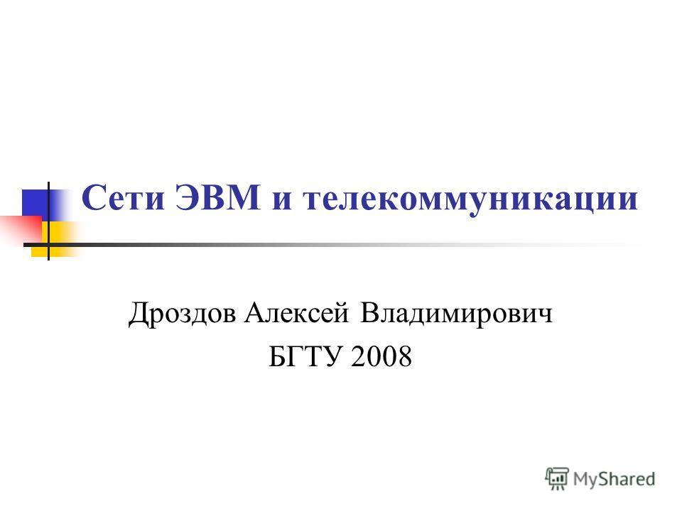 Сети ЭВМ и телекоммуникации Дроздов Алексей Владимирович БГТУ 2008