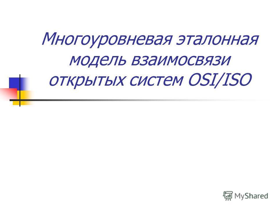 Многоуровневая эталонная модель взаимосвязи открытых систем OSI/ISO