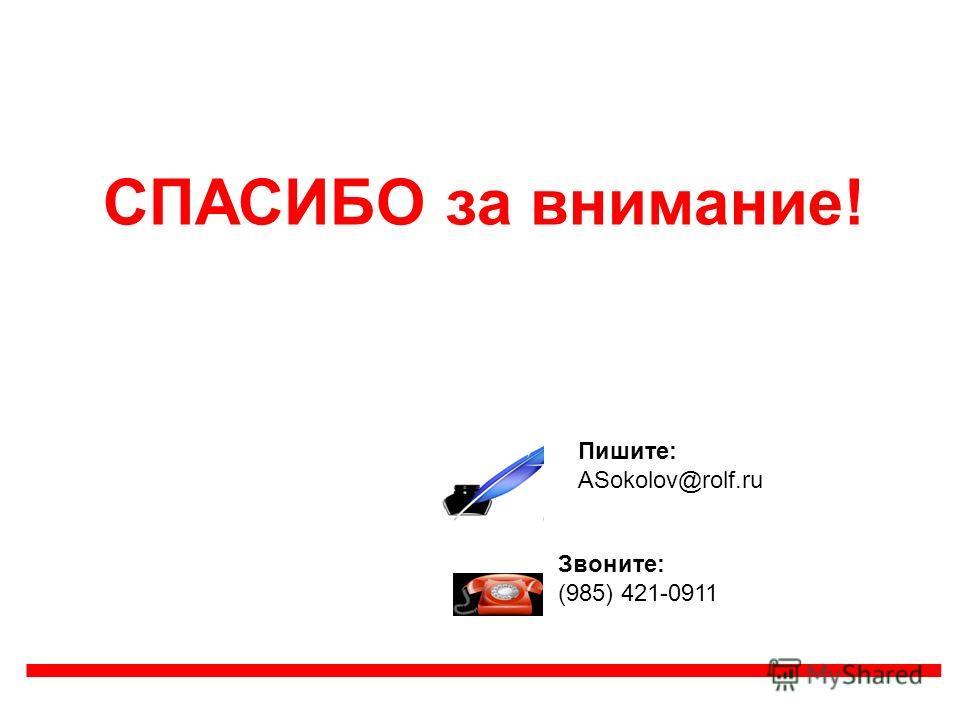 СПАСИБО за внимание! Звоните: (985) 421-0911 Пишите: ASokolov@rolf.ru