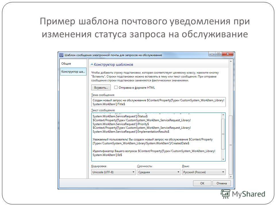 Пример шаблона почтового уведомления при изменения статуса запроса на обслуживание