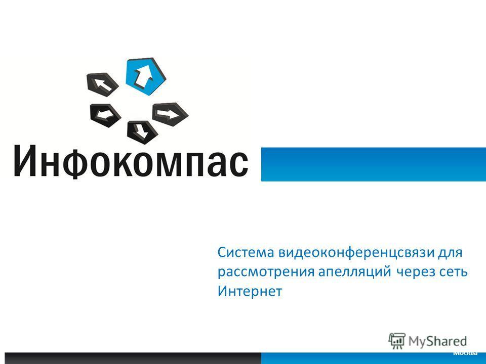 Система видеоконференцсвязи для рассмотрения апелляций через сеть Интернет Москва