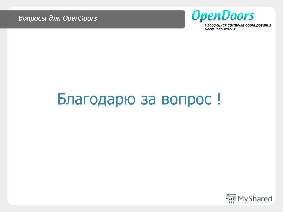 Вопросы для OpenDoors Благодарю за вопрос !