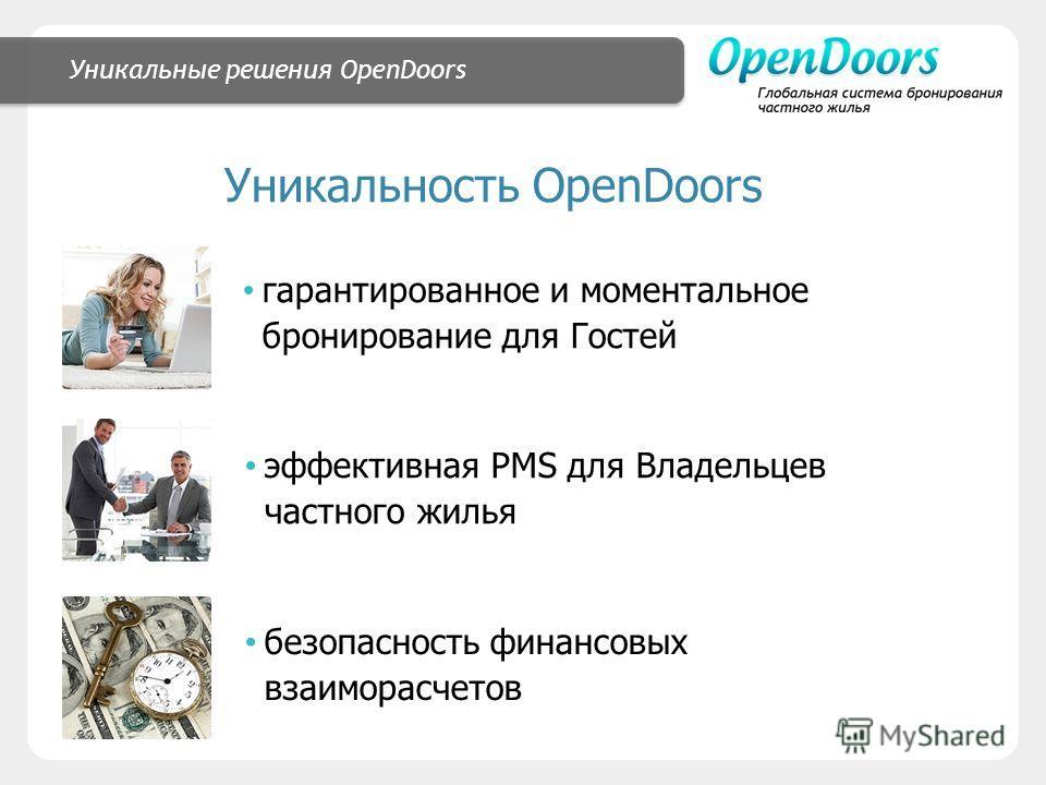 Уникальные решения OpenDoors эффективная PMS для Владельцев частного жилья гарантированное и моментальное бронирование для Гостей безопасность финансовых взаиморасчетов Уникальность OpenDoors