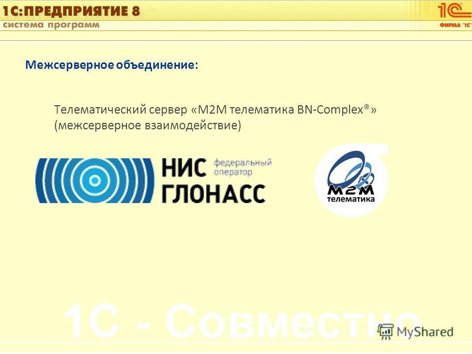 1С:Управление автотранспортом Слайд 22 из [60] Межсерверное объединение: Телематический сервер «М2М телематика BN-Complex®» (меж серверное взаимодействие)