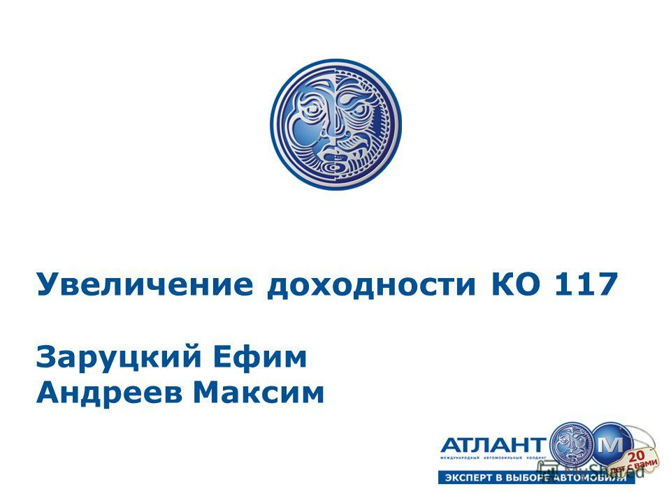 Увеличение доходности КО 117 Заруцкий Ефим Андреев Максим